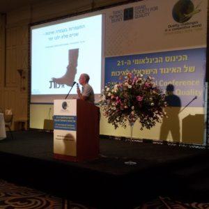 הכינוס הבינלאומי ה 21 של האיגוד הישראלי לאיכות 15-17 נובמבר 2016 שכותרתו: אתגרי איכות בעולם תחרותי.